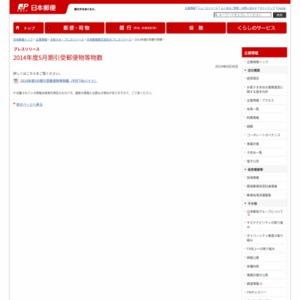 2014年度5月期引受郵便物等物数