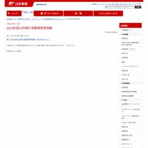 2014年度10月期引受郵便物等物数