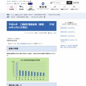 平成26年 工業統計調査結果(確報) (平成26年12月31日現在)