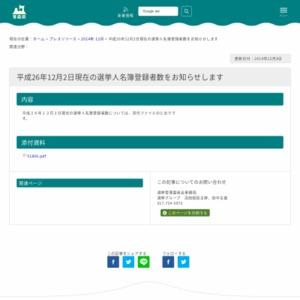 平成26年12月2日現在の選挙人名簿登録者数
