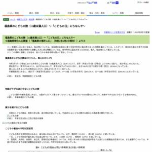 福島県のこどもの数(15歳未満人口)~「こどもの日」にちなんで~