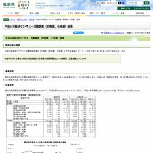 平成24年経済センサス-活動調査(卸売業、小売業)結果