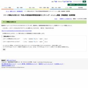 平成26年度福島県環境放射線モニタリング・メッシュ調査(詳細調査)結果情報
