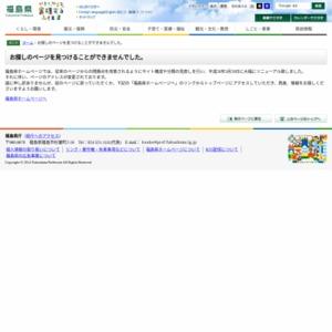 これまでのモニタリング検査結果【平成29年10月】(福島県)