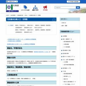 北海道住民基本台帳人口移動報告(平成26年4~6月分)