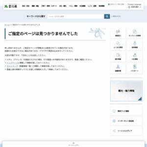 香川県の干支別推計人口(平成30年1月1日現在)