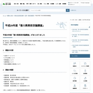 平成29年度「香川県県政世論調査」
