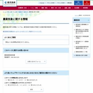 農業気象年報(平成25年版)