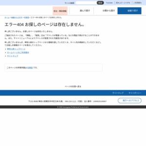 平成25年住生活総合調査・附帯調査(神奈川県分)