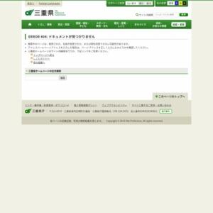三重県職員の期末・勤勉手当の支給状況(平成26年12月分)