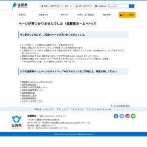 平成26年滋賀県地価調査