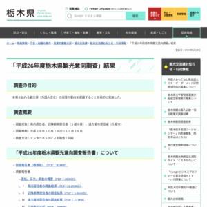 平成26年度栃木県観光意向調査