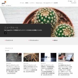 経済犯罪実態調査2014日本分析版