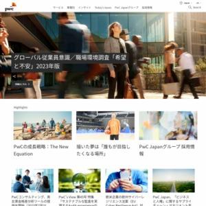 グローバル情報セキュリティ調査 2016(日本版)