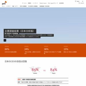 第17回世界CEO意識調査 日本分析版