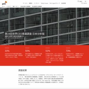第19回世界CEO意識調査 日本分析版
