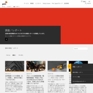 電気自動車に関する調査報告書 2012年版