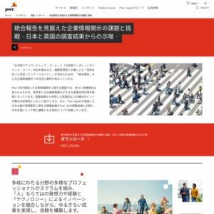 統合報告を見据えた企業情報開示の課題と挑戦‐日本と英国の調査結果からの示唆‐