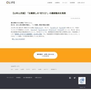 """【12年11月版】「お薬探しの""""切り口""""」の最新動向"""