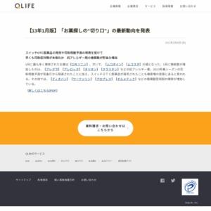 """【13年1月版】「お薬探しの""""切り口""""」の最新動向"""
