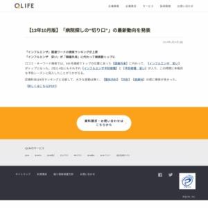 """【13年10月版】「病院探しの""""切り口""""」の最新動向"""