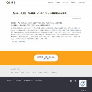 """【13年12月版】「お薬探しの""""切り口""""」の最新動向"""