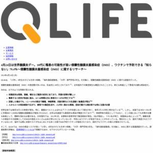 侵襲性髄膜炎菌感染症(IMD)に関するリサーチ