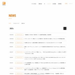 「交通費・経費精算システム」の導入状況について市場調査