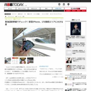 東海道新幹線でチェック!新型iPhone、LTE接続エリアに大きな差