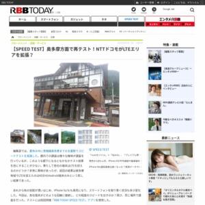 【SPEED TEST】奥多摩方面で再テスト!NTTドコモがLTEエリアを拡張?
