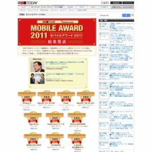 モバイルアワード2011