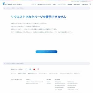 『大学生の就職内定状況調査(2013年卒)』2012年10月度 [速報版]