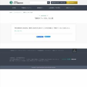 静岡オフィスDI