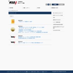 日本のレコード産業2014