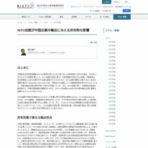 WTO加盟が中国企業の輸出に与える非対称な影響