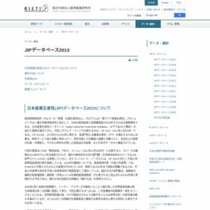 日本産業生産性(JIP)データベース2013