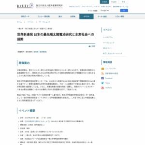 世界新連発 日本の最先端太陽電池研究と水素社会への展開