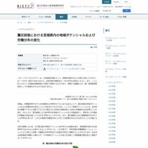 震災前後における宮城県内の地域ポテンシャルおよび労働分布の変化