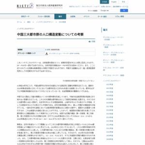 中国三大都市群の人口構造変動についての考察