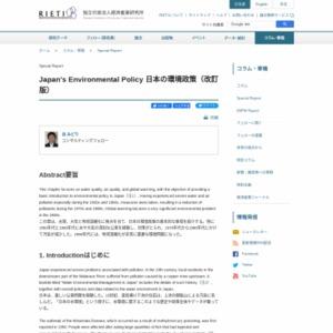 Japan's Environmental Policy 日本の環境政策(改訂版)