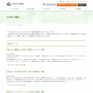 第5回「世界に誇れる日本企業」調査