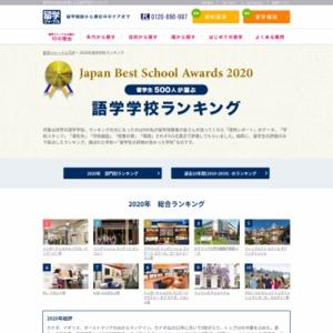 2018年語学学校ランキング