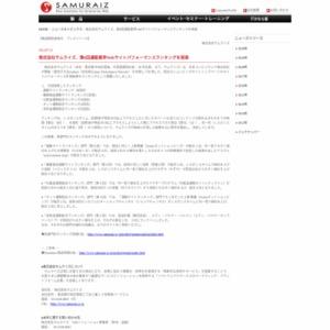 第6回通販業界Webサイトパフォーマンスランキング