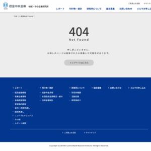 都道府県の経済構造からみた資金流出入-人口減少・超高齢化に伴う地方からの資金流出について検討-