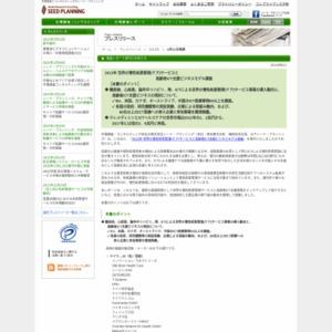 2013年 世界の慢性疾患管理(ケア)サービスと高齢者ICT支援ビジネスモデル調査