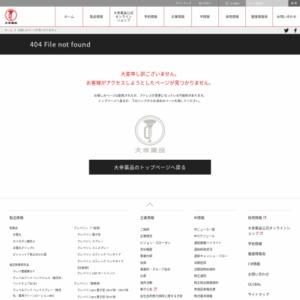 「日本人のおなかのトラブル」についての調査