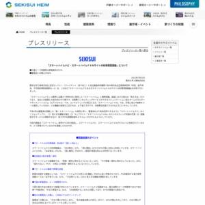 スマートハイムナビ・スマートハイムFANサイトの利用実態調査