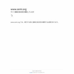2016年第2四半期の世界半導体製造装置出荷額