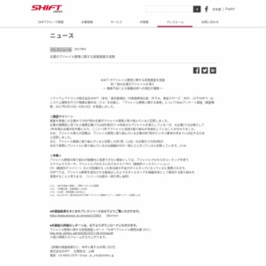 企業のアジャイル開発に関する実態調査