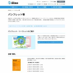 「日本の信託」(2014)